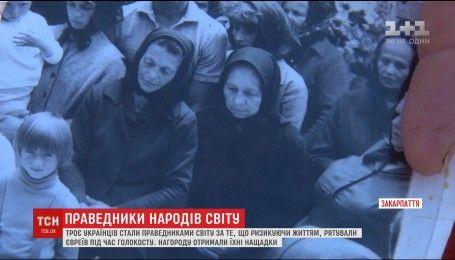 """Трое украинцев получили звание """"Праведника народов мира"""" за спасение евреев во время Холокоста"""
