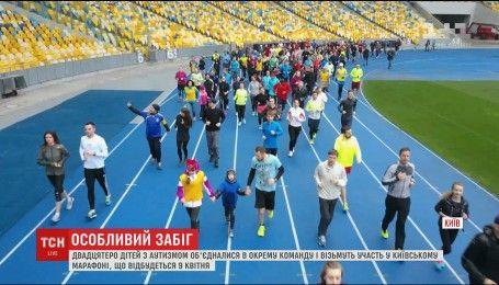 Команда из 20 детей с аутизмом примет участие в самом массовом забеге страны