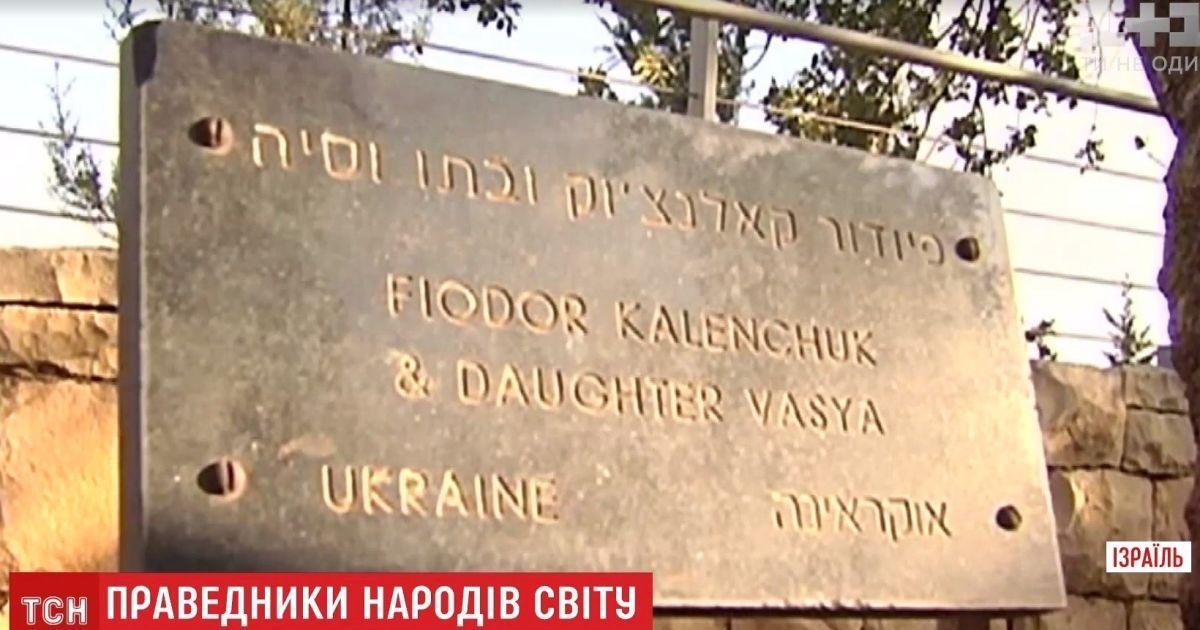 Ізраїль долучив трьох українців до почесного переліку Праведників народів світу