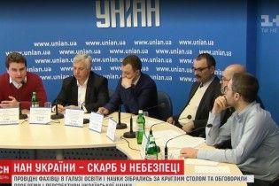 Учасники круглого столу знайшли одне з можливих вирішень проблем у НАНУ - звільнити керівника