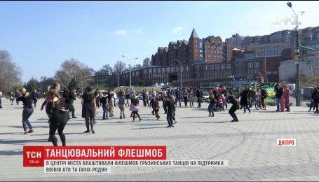 В Днепре под открытым небом устроили флешмоб грузинских танцев на поддержку воинов АТО