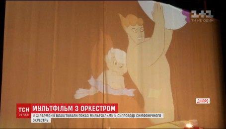 Мультфильмы в сопровождении симфонического оркестра показывали в Днепре