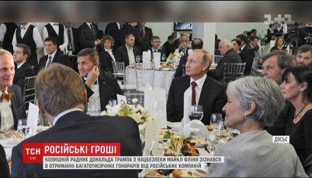 Россия платила экс-советнику Трампа