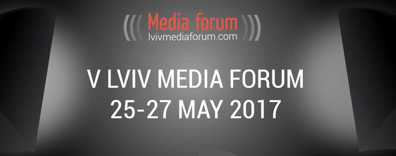 У Львові стартував V Lviv Media Forum