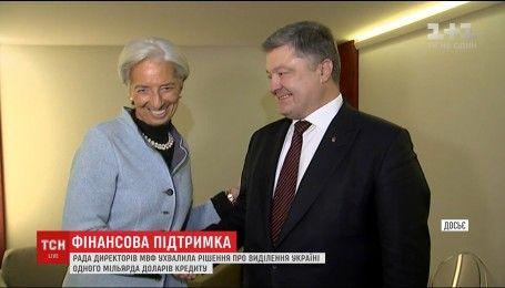 МВФ виділить Україні мільярд доларів