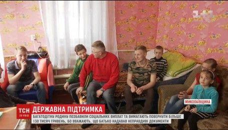 Через помилку в документах соцслужба вимагає від багатодітної сім'ї 137 тисяч гривень