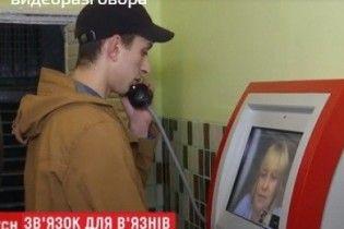 Українські колонії облаштують спеціальними телефонами і апаратами для відеозв'язку