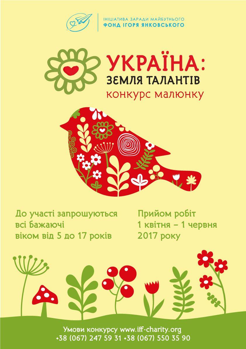 Афіша Україна - земля талантів