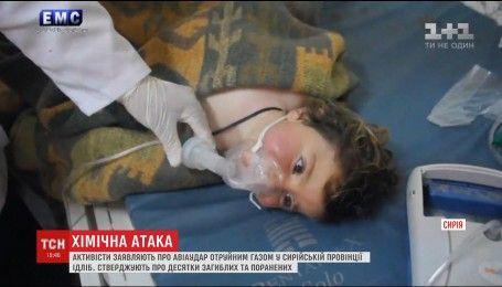 Росія заперечує причетність до хімічної атаки в Сирії