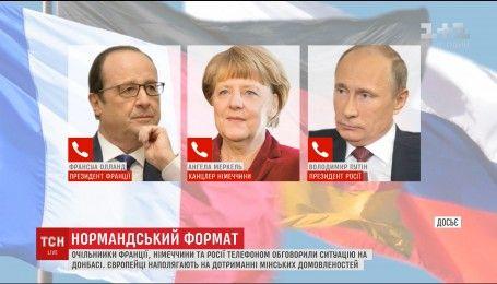 Руководители Франции, Германии и России по телефону обсудили ситуацию на Донбассе