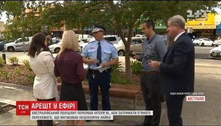 Австралийский полицейский не удержался и арестовал пьяницу в прямом эфире