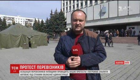 Асоціація перевізників Київщини проводить акцію протесту під стінами обладміністрації