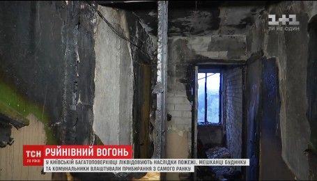 В Киеве зачищают последствия пожара и спасательной операции в многоэтажке