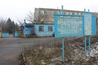 У Донецькій ОДА закликали ОБСЄ цілодобово контролювати фільтрувальну станцію