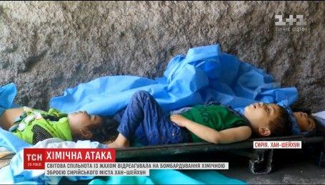 Світова спільнота з жахом відреагувала на хімічну атаку в Сирії