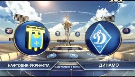 Нафтовик - Динамо - 0:1. Видео матча