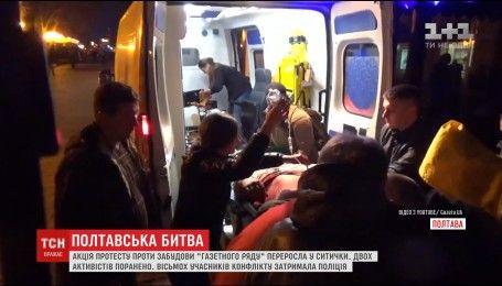 Протест проти забудови одного з проходів до багатоповерхівки закінчився шпиталізацією 3 людей