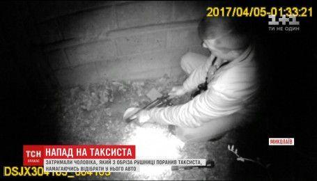 У Миколаєві чоловік з обріза рушниці вистрелив у таксиста