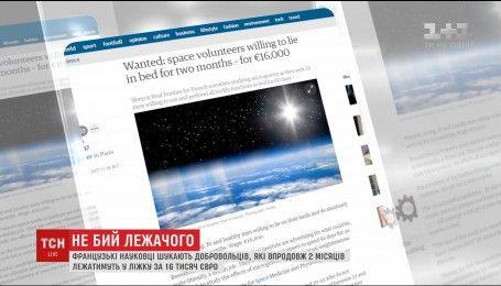 У Франції шукають волонтерів, які 2 місяці просто лежатимуть у ліжку за 16 тисяч євро