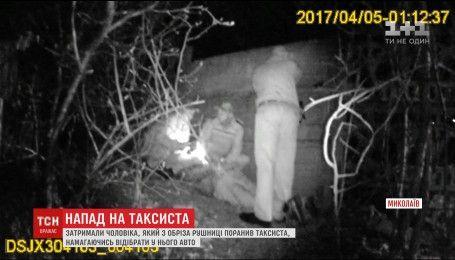 Поліція затримала чоловіка, який у Миколаєві з обріза рушниці стріляв у таксиста
