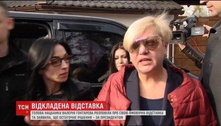 Валерия Гонтарева собирается писать заявление на увольнение с должности главы НБУ