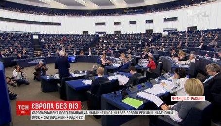 Большинство депутатов Европарламента проголосовали за предоставление безвиза для Украины