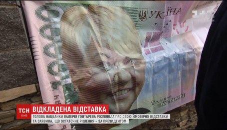 Пресс-служба Нацбанка разъяснила скандальное заявление Валерии Гонтаревой
