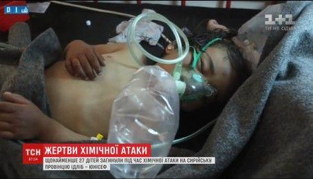 Під час хімічної атаки на провінцію Ідліб загинули щонайменше 27 дітей