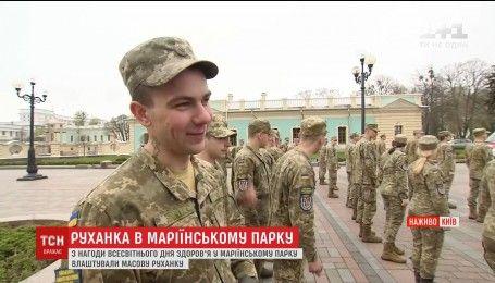 До Всесвітнього дня здоров'я в центрі Києва влаштували руханку