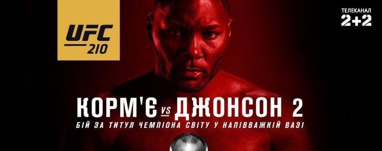 Корм'є - Джонсон. Дивись відео боїв UFC-210 на ТСН Проспорт