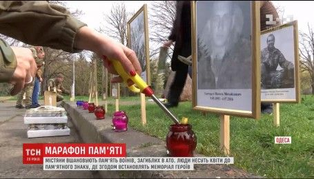 В Одесі вшановують пам'ять загиблих на сході України