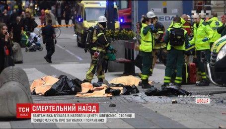У Стокгольмі троє людей загинули внаслідок наїзду вантажівки у натовп