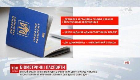 По всій Україні припинили роботу паспортних сервісів через можливе несанкціоноване втручання