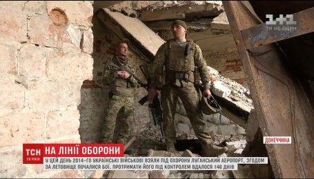 Три роки тому українські десантники взяли під охорону Луганський аеропорт