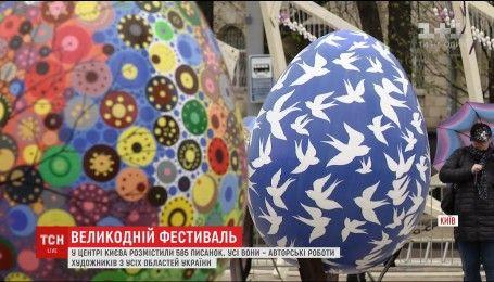В Киеве начался седьмой всеукраинский фестиваль писанок