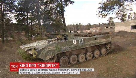 В Україні знімають масштабну кінострічку про оборону Донецького летовища