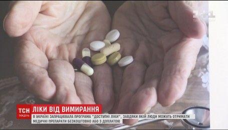 """Хитрощі фармацевтичних фірм та труднощі пошуку ліків: стартувала програма """"Доступні ліки"""""""