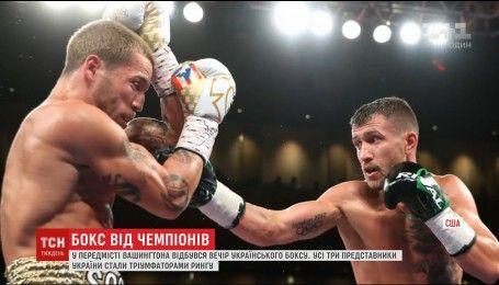 Украинские боксеры стали триумфаторами на американском ринге
