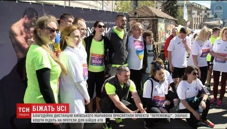 У Києві тисячі людей з 43 країн світу взяли участь в щорічному напівмарафоні
