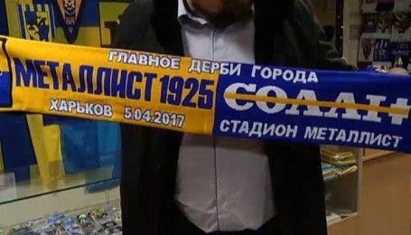 Металлист 1925: новая любительская команда Харькова покоряет сердца болельщиков