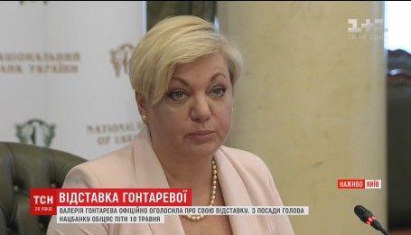 Валерія Гонтарева йде з посади голови Національного Банку України