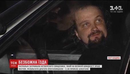 Пьяный священник чуть не посбивал пешеходов на Полтавщине