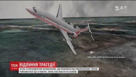 Розслідування Смоленської катастрофи: слідчі говорять про можливий вибух літака до падіння