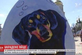 Украденную из центра Киева писанку-экспонат нашли благодаря соцсетям и телевидению