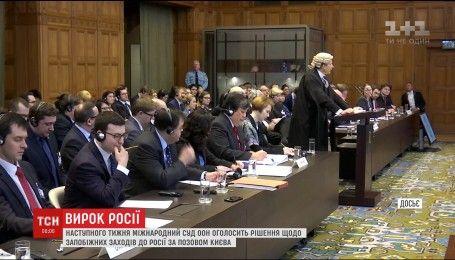 Стало відомо, коли суд Гааги оголосить рішення щодо запобіжних заходів для Росії