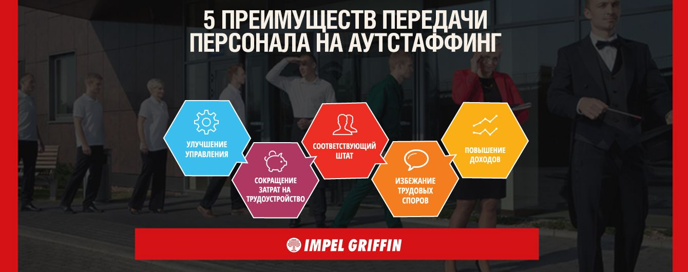 Імпел Гріффін