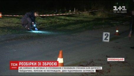 В Кропивницком две компании стрельбой выясняли отношения во дворе многоэтажки
