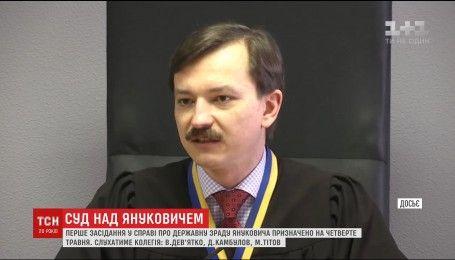 """Справу про Януковича розглядатимуть судді, які винесли вироки щодо бійців """"Торнадо"""""""