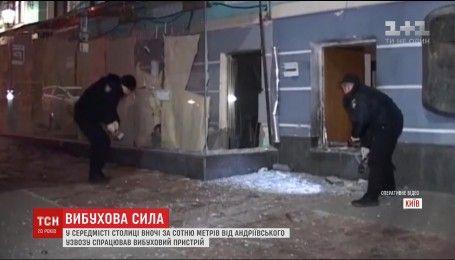 Неподалік Андріївського узвозу спрацював вибуховий пристрій