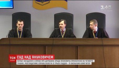 Перше засідання у справі про державну зраду Януковича призначено на 4 травня